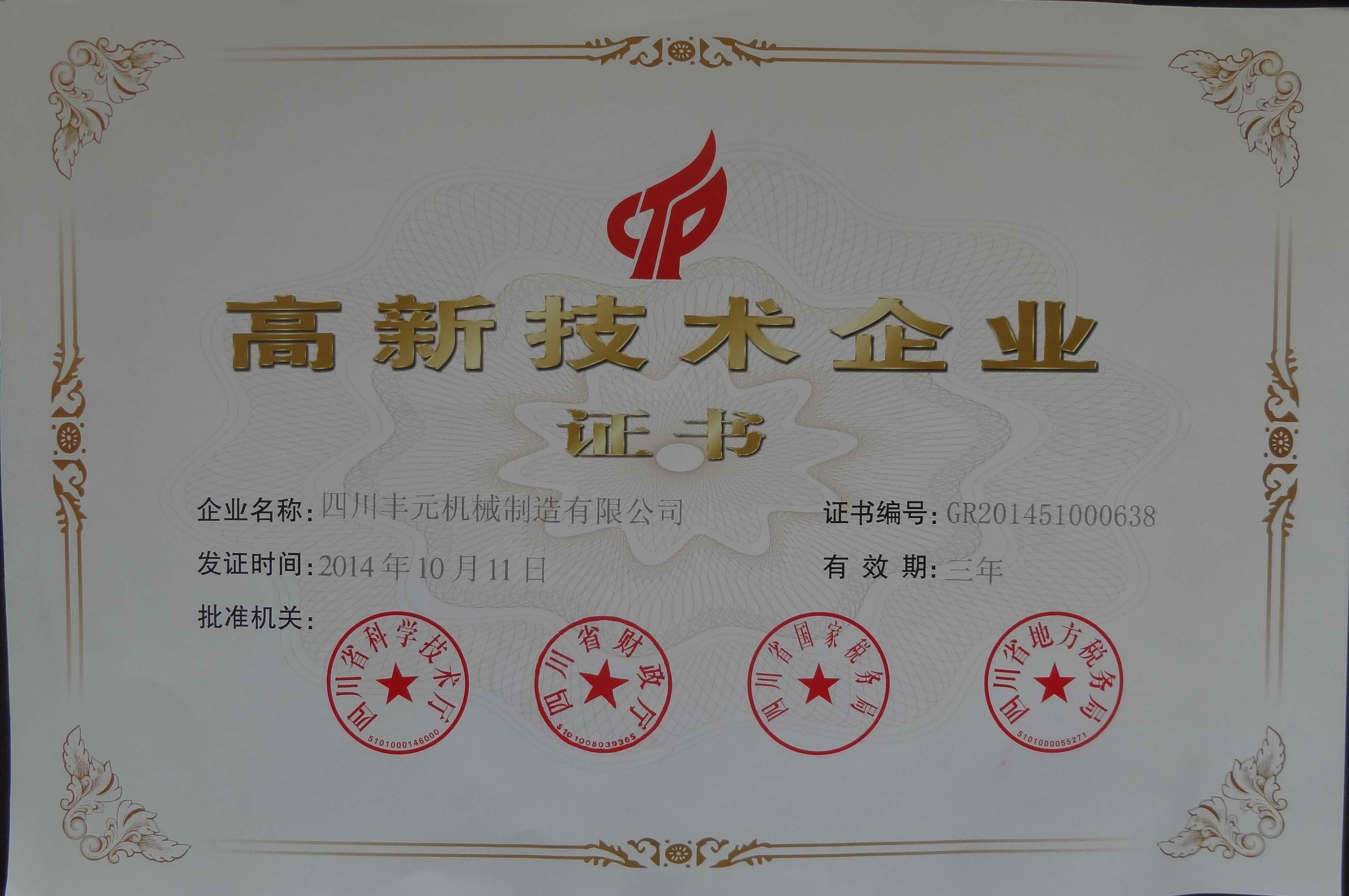 高新技术企业.JPG